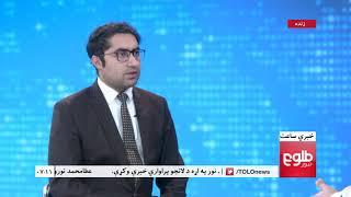 LEMAR NEWS 07 January 2018 / د لمر خبرونه ۱۳۹۶ د مرغومي ۱۷