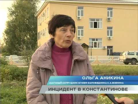 Рыбновский районный суд назначил наказание за несанкционированный пикет в Константиново
