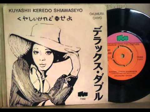 Kuyashii Keredo Shiawaseyo-Okumura Chiyo