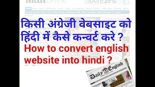 how to convert all english website into hindi language
