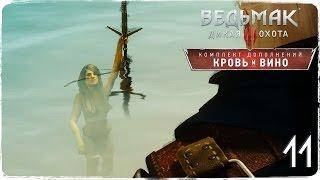 Как Геральт легендарный меч получил ● Ведьмак 3: Кровь и Вино #11 [На смерть!]