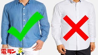 【衝撃】男性がしてしまうNGファッション5選 thumbnail