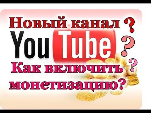 Как на канале ютуб включить монетизацию? Актуальная информация на 2018 год - Смотреть видео онлайн