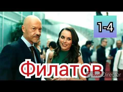 Филатов 1-4 серия