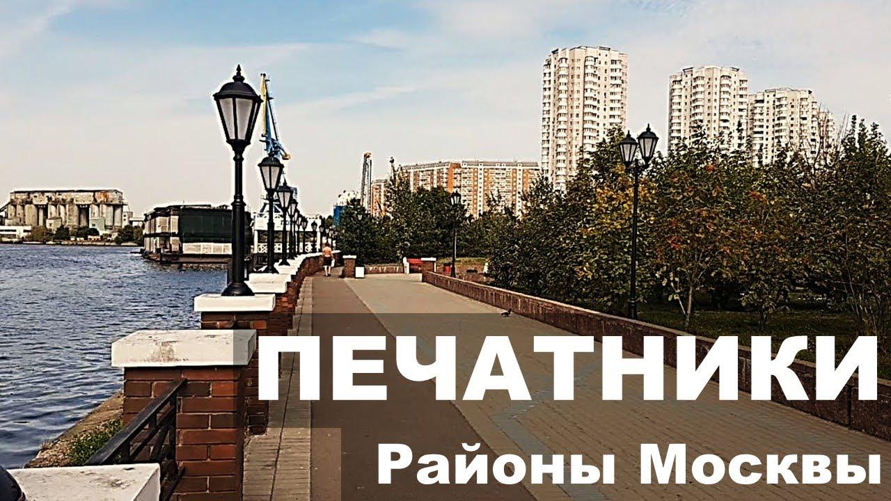 ПЕЧАТНИКИ 2020. Район Москвы. ОБЗОР района.