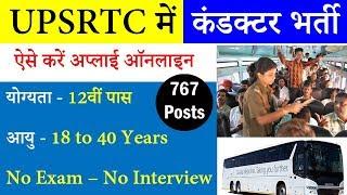 UPSRTC 767 Conductor Vacancy 2018 - www.upsrtc.com
