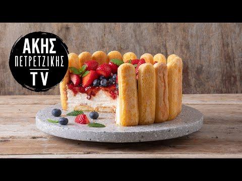 Σαρλότ Επ. 1 | Kitchen Lab TV | Άκης Πετρετζίκης