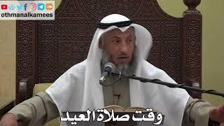 884 - وقت صلاة العيد - عثمان الخميس - دليل الطالب