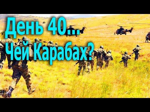 День 40: Бои продолжаются.  Азербайджан новости сегодня.  Армения и Азербайджан конфликт сегодня.
