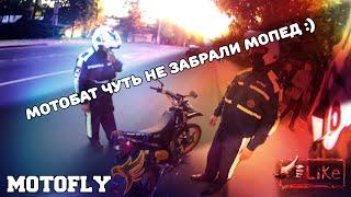 Мотобат поймали у дома, чуть не забрали мопед)