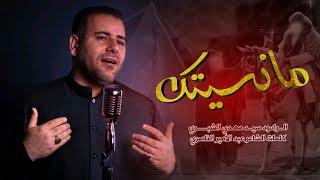 سيد مهدي الشبري - مانسيتك يالمشيت -  Video clip (حصرياً) النسخة الأصلية