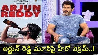 Hero Vikram Response On Arjun Reddy Remake | TV5 News