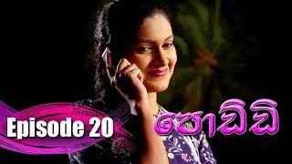 Poddi - පොඩ්ඩි | Episode 20 | 13 - 08 - 2019 | Siyatha TV Thumbnail