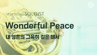 〔새노래 | Soloist〕 내 영혼의 그윽히 깊은 데서 | 안상홍님, 어머니 하나님