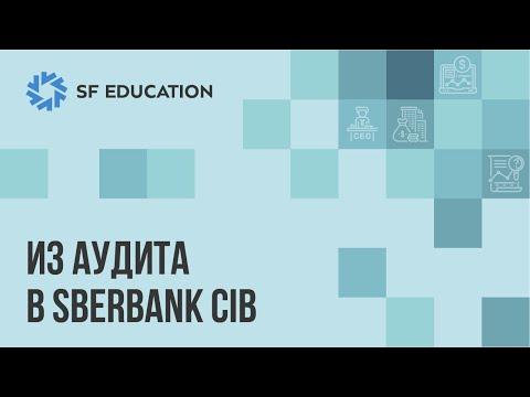 Из аудита в Sberbank CIB