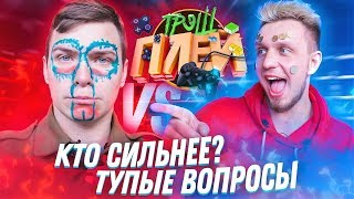 кто сильнее? ФОКИН VS ТИЛЭКС / трэш плей beatwell  versus tilex / fox channel