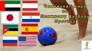 Чемпионат Мира по пляжному футболу Россия США ОАЭ Таити Мозамбик Испания Япония Парагвай