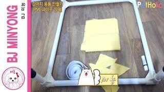 [강아지 용품 만들기] PVC 파이프 침대 만들기 下편…