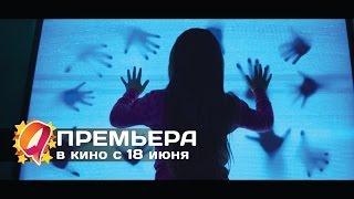 Полтергейст (2015) HD трейлер | премьера 18 июня