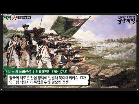 [토크멘터리 전쟁史] 137부 제2차 미∙영 전쟁I