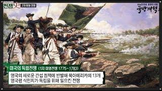 137부 2차 미영전쟁(1812년 전쟁)