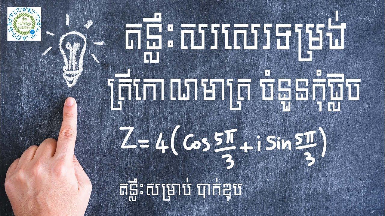 Learn Math Online Complex Number Tip គន្លឹះចំនួន ...