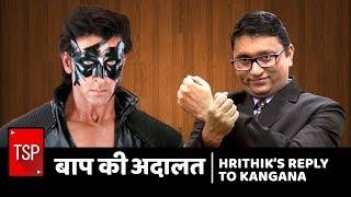 Hrithiks Reply To Kangana || TSPs Baap Ki Adalat Ep 3