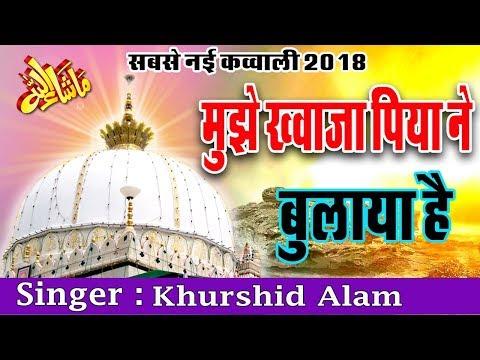 Mujhe Khwaja Piya Ne Bulaya Hai - Latest New Qawwali 2018 (Khurshid Alam)