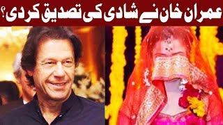 BREAKING:Imran Khan's Big Statement About 3rd Marriage Just Revealed - Express News