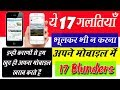 17 Mistakes while using Mobile    Never do these 17 mistakes with your mobile    Hindi