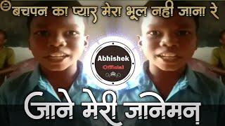 Jane Meri Janeman Bachpan Ka Pyar Mera Bhul Nahi Jana Re DJ Song   Jane Meri Janeman   DJ Abhishek