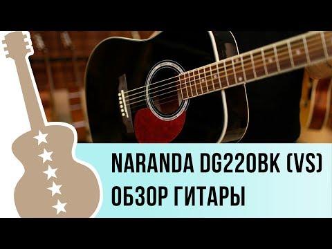 Naranda Dg220bk (vs) видео обзор акустической гитары