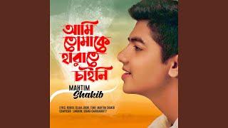 Tomay Harate Chaini Mahtim Shakib Mp3 Song Download
