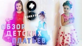 Обзор детских платьев с AliExpress с примеркой +КОНКУРС!!!/E-BABY STORE