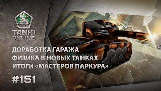 ТАНКИ ОНЛАЙН Видеоблог №151