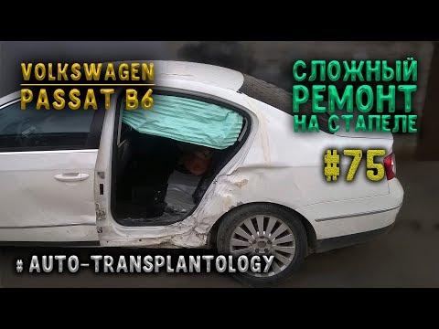 #75 [VW Passat B6] Сильный удар в бок Body Repair