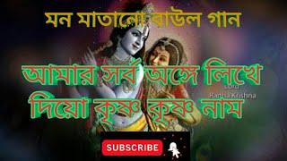 Amar Sorbo Ange Likhe Diyo. কৃষ্ণ কৃষ্ণ নাম.   BY S. R. S