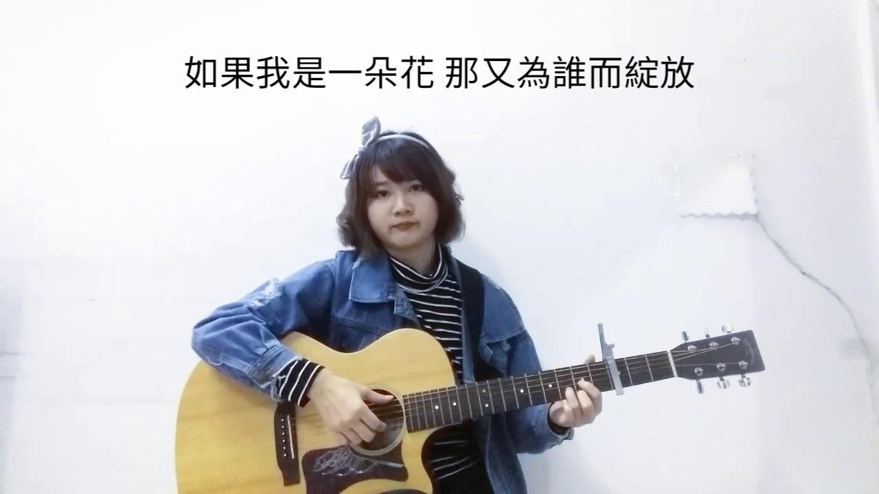 吳汶芳_孤獨的總和 ♪ 純吉他伴奏 - YouTube