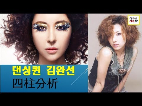 댄싱퀸 김완선- 결혼 못한 이유 상세분석