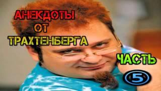 Роман Трахтенберг лучшие Анекдоты 1 часть