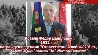 Ветераны славянского района