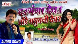 Udit Narayan Maithili Superhit Song 2018|| दरभंगा देबाउ तोरे मधुबनी देबाउ ||Maithili Song