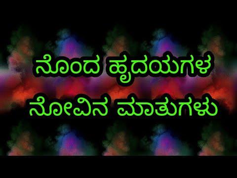 Images Of Kannada Love Failure Quotes Animaxwallpaper Com