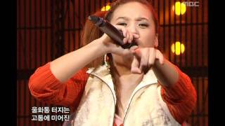 Drunken Tiger & T - Wonder Woman, 드렁큰 타이거 & 티 - 원더우먼, Music Core 20051029
