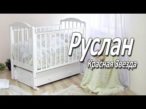 Руслан - детская кроватка (Красная звезда) - Обзор от Boan Baby