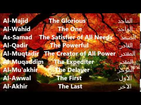 99 names of Allah - English Transliteration + Translation