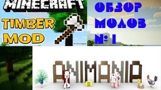 МОД НА РАЗНЫХ ЖИВОТНЫХ - [Animania Mod Minecraft 1.11.2]