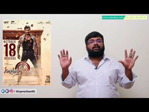 Sandakozhi 2  review by Prashanth