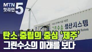 [MTN deep] [에너지 탄소 중립의 길③]탄소 중…