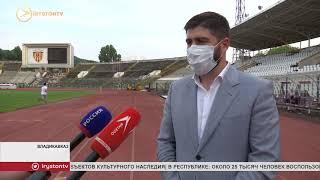Фото Во Владикавказе началась реконструкция стадиона «Спартак»